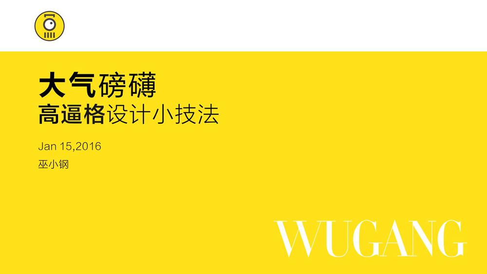 20160316 小钢分享会_01.jpg